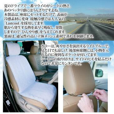 涼感ドライブシート(1枚) SPP-10161【メーカー直送】【代引不可】