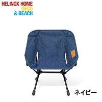 HelinoxHOMEチェアーミニ-1706