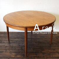【アンティーク家具】G-PLANROUNDEXTENSIONTABLEGT-01ジープランラウンドエクステンションテーブル