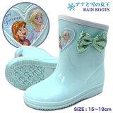 アナ雪長靴レインブーツディズニーキャラクターキッズアナと雪の女王サックス水色青ブルーアナエルサリボンスパンコールキラキラきらきらかわいいハートシンプルdisney1008