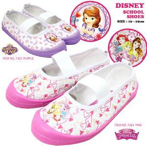 上履き うわばき 上靴 ディズニー キャラクター プリンセス ソフィア スクールシューズ ピンク パープル 紫 disney 7263 7264
