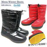 ERA9768メンズブーツ靴防水撥水抗菌防臭防滑りブラックレッド黒赤