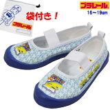 上靴上履きプラレールキャラクター青ブルー上履き袋子供キッズ新幹線鉄道電車乗り物ドクターイエロー923星ほし16134