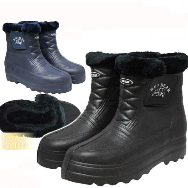 メンズ ブーツ 防水 ボア 黒 ブラック 紺 ネイビー 紳士 軽量 redbear 4893