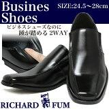 ビジネスシューズ黒メンズ紳士ブラックかかと踵踏める2WAY靴RICHARDFUM16542