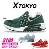 レディーズスニーカーカジュアルシューズ靴グリーン緑レッド赤サックス水色xtokyo2100