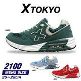 メンズスニーカーカジュアルシューズ靴グリーン緑レッド赤サックス水色xtokyo2100