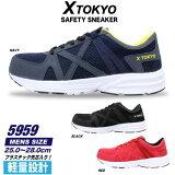 xtokyo5959メンズ先芯プラスチック芯計量安全靴紳士スニーカーカジュアルシューズ靴黒ブラック赤レッド紺ネイビーメッシュ紐靴