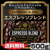 ダブルトール・エスプレッソブレンドDoubleTallEspressoBlend本格自家焙煎コーヒー豆珈琲豆