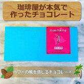 ダブルトールカフェの焙煎士がローストしたハワイ島コナ産のカカオだけを使ったチョコレート