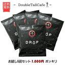 【1000円ポッキリ!】ドリップ...
