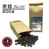 ダブルトール・渋谷ブレンド|DoubleTallShibuyaBlend-本格自家焙煎コーヒー豆珈琲豆