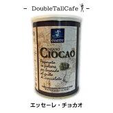 とろりとした濃厚な口当たりと、カカオの薫り高いチョコラータ。
