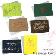 メッセージカードグリーティングカードthankyouHappyBirthdayLoveシンプル誕生日母の日父の日お祝いお礼プレゼント贈り物ギフトダブルスリーインスタ映え