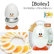 エッグボイリーレンジでゆで卵joiemsc電子レンジキッチンツールキッチン雑貨プレゼント誕生日母の日インスタ映えダブルスリー
