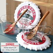ハインツHeinzスープカップセットペア食器容器アメリカン雑貨耐熱ガラスキッチンテーブルウェア生活雑貨人気結婚祝い引っ越し新築ギフトプレゼントキッチン雑貨ダブルスリー