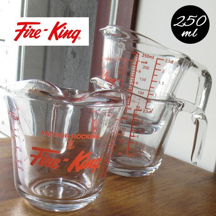 メジャーカップ カップ 計量カップ 計量 250ml fire king ファイヤーキング Anchor Hocking アンカーホッキング社 アメリカ USA プレゼント ギフト メジャーリングジャグ ガラス 料理 量る キッチン雑貨 インスタ映え ダブルスリー