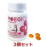 【あす楽】【3個セット】【モエギキャップ 30粒(カプセル)×3個】犬猫用【共立製薬】【関節】