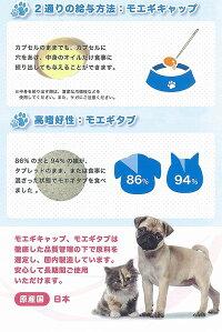 【あす楽】『モエギキャップ』【30粒(カプセル)】犬猫用【共立製薬】【東北〜九州限定】動物用健康補助食品