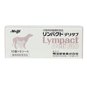 リンパクトデリタブ ポイント 明治製菓