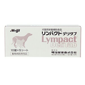 Lympact Deli Tab 明治...