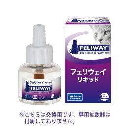 【フェリウェイ リキッド48ml】【猫用】タイムセール!猫用フェロモン製品 ビルバック ジャ...