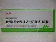 =★】【 セラミド・オリゴノール ファルマ 明治製菓