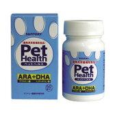 【★あす楽★】【★=送料無料=★】【 Pet Health ARA + DHA×2個! 】【120粒×2個!】【レビュ書いて、次回もポイント2倍!】犬 ペットヘルス【Suntory】サントリー 共立製薬【RCP】