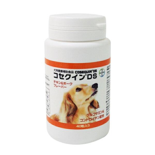 【コセクインDS 40粒】犬 コンドロイチン グルコサミン