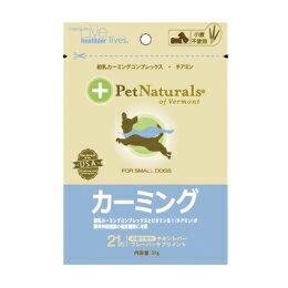 【メーカー欠品中!】【PetNaturalsカーミング×5個】【小型犬】【21粒×5個】【ベッツセレクションVet'SSelection】