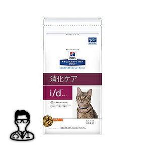 【NEW】猫用【i/d ドライ:500g】×【1袋!】【ヒルズ】(5861J)