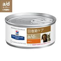 [ヒルズ]a/d156g缶[犬猫用]