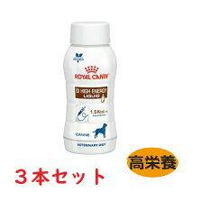 犬『消化器サポート (高栄養) リキッド 200mL×3本セット』【ロイヤルカナン】(流動食)