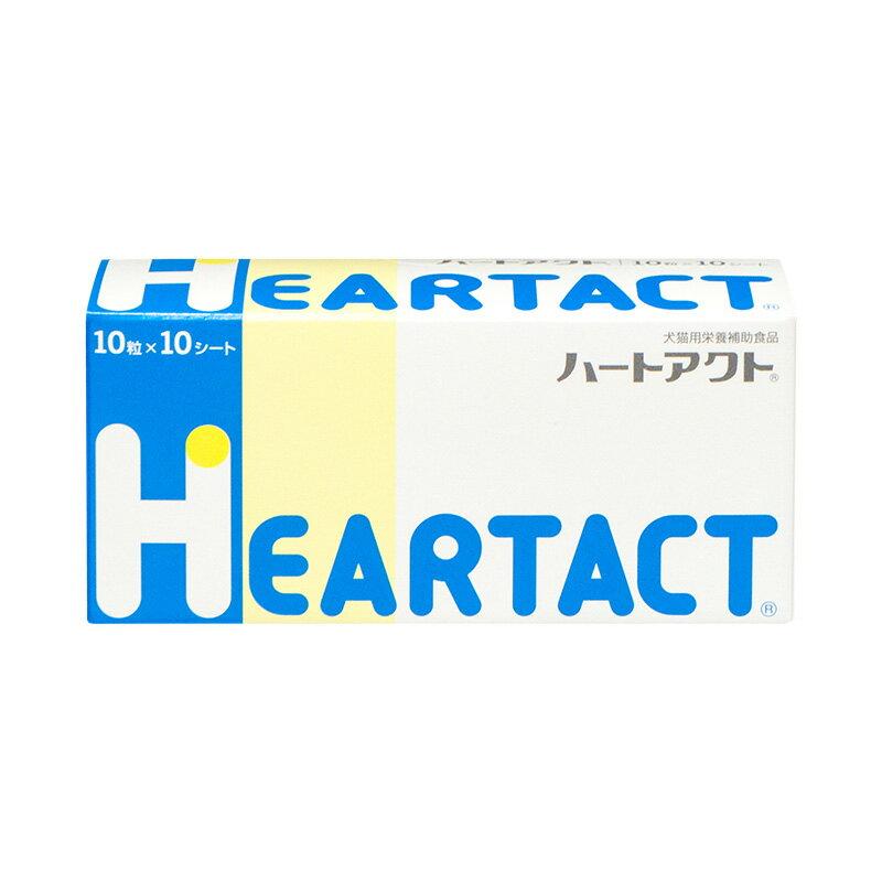 【あす楽】【ハートアクト(100粒)】心臓用サプリメント犬猫栄養補助食品獣医医療開発日本全薬工業