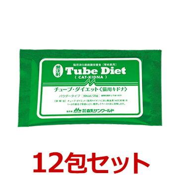 【あす楽】猫【チューブダイエット<猫キドナ>(20g×1包) ×12包セット】TubeDietCat-KIDNA 森乳サンワールド