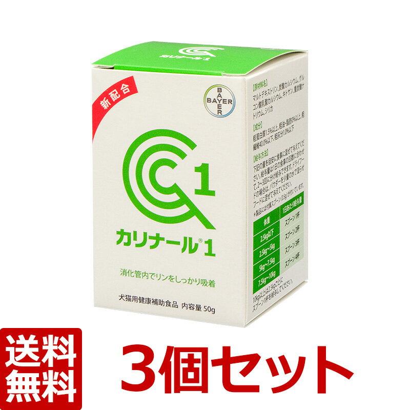 【あす楽】【カリナール1×3個】【50g×3個】【バイエル製薬】カリナール1
