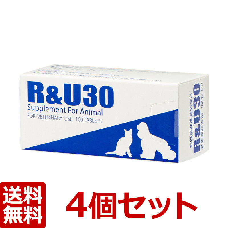 犬猫【4個セット】【R&U30】【100粒×4個!】【院内梱包】【共立製薬】【牛越生理学研究所】