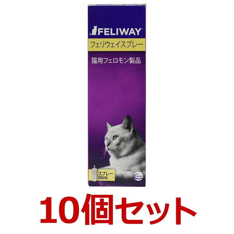 【10個セット!】【 フェリウェイ スプレー60ml ×10個セット!】 世界中で広く愛用されているネコ用フェロモン製品。