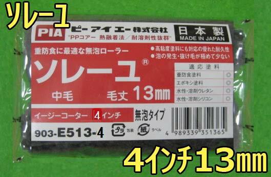 ソレーユ4インチ13mm1本24本【DIY】【副資材】【塗装】【ペンキ】【メロン】【ボンパラゴン】【ステラ】【PIA】【アワックス】