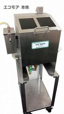 産機テクノス 浮上油回収装置 エコモア EM−01 切削油・洗浄液の腐敗防止 三段分離 オールステンレス エアー駆動高性能浮上油回収装置