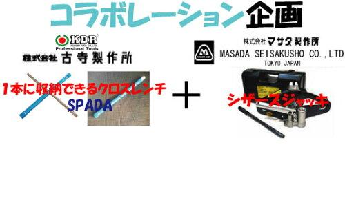 送料無料!!1本になるクロスレンチ SPADA&油圧式 シザースジャッキ= シザース...