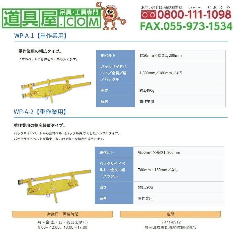 藤井電工『ツヨロン傾斜面作業用ベルト(WP-A-2)』