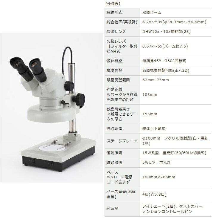 カメラ・ビデオカメラ・光学機器, 顕微鏡  (Carton) SPZ-50FT15-260 (MS55721526) ()