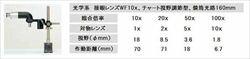 【ポイント10倍】 カートン光学 (Carton) 工作用顕微鏡(ツールスコープ)L型 XR1003-050