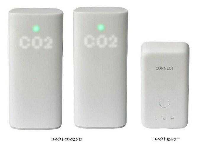 お歳暮 ポイント10倍 新コスモス電機 三密お知らせシステム CON2-JP SEN2-JPX2 コネクトセルラー コネクトCO2センサ 2台, セレクトショップFriends 770210d9