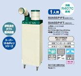 【代引不可】 ダイキン スポットエアコン SUASSP1FT スポットクーラー (自動首振タイプ 1人用 3相200V) 【メーカー直送品】