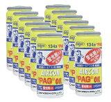 デンゲン 134aオイル入りガス缶(蛍光剤入り)(12本入り) OG-1040KF 〈カーエアコンコンプレッサーオイル〉