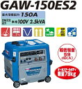 【ポイント10倍】 【代引不可】 Denyo (デンヨー) ガソリンエンジン溶接機 GAW-150ES2 【大型】