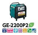 【代引不可】 Denyo (デンヨー) ポータブルガスエンジン発電機 GE-2200P2 〈LPガスタイプ〉 【大型】
