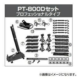 【直送品】 江東産業(KOTO) ニュープーリングタワーDセット PT-800D 【特大・送料別】